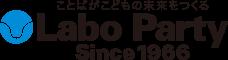 ラボ・パーティ大津市真野谷口町教室 通常のクラス いつでも体験・見学できます
